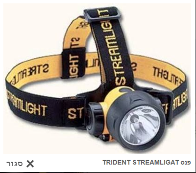 פנס TRIDENT STREAMLIGHT